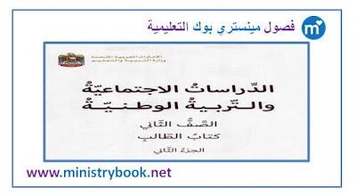 كتاب دراسات اجتماعية وتربية وطنية الصف الثاني 2019-2020-2021