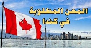 المهن المطلوبة في كندا
