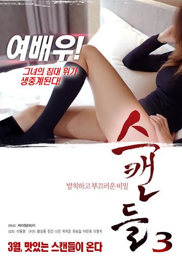 Scandal 3 (2017)