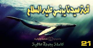 qasas-ul-anbiya-ep-21