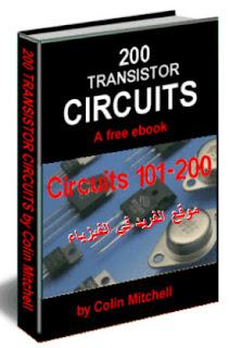 100 دائرة إلكترونية بالترانزستور pdf الجزء الثاني،   circuit electronic transistor 101-200 part 2، كتب تصميم الدوائر الإلكترونية