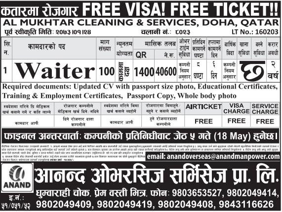Free Visa & Free Ticket, Jobs For Nepali In Qatar, Salary -Rs.40,000/