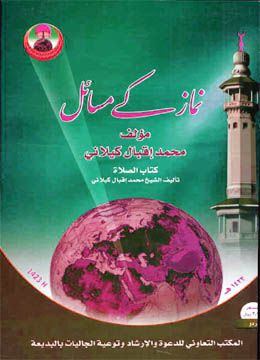 Pdf sunni urdu books islamic in