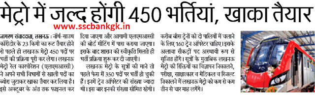 23 KM routes Lucknow Metro Rail soon recruit 450 posts