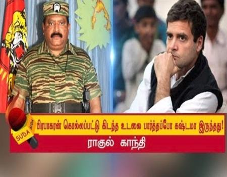 I felt bad when I saw Leader Prabhakaran's body | Rahul Gandhi