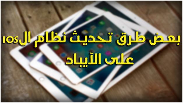 how-ios-iPad-update-ipod بعض طرق تحديث نظام الiOS على الآيباد