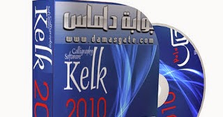 Islamic vectors: free download kelk 2010 caligraphy software full