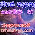රාහු කාලය | ලග්න පලාපල 2020 | Rahu Kalaya 2020 |2020-11-20