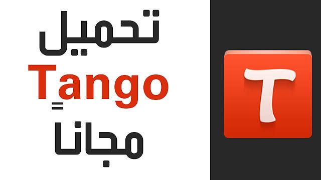 تحميل تطبيق تانجو tango أحدث إصدار للاندرويد