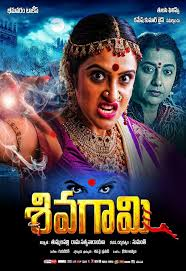 Sivagami (2016) 1CD HDRip x264 AAC – MTR 700MB