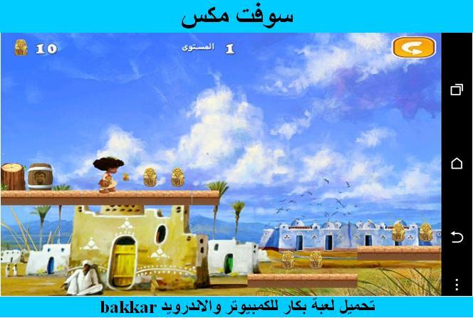 تحميل لعبة بكار اصدار 2018 للكمبيوتر و الاندرويد برابط مباشر Download bakkar game