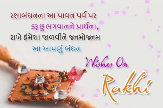 happy-raksha-bandhan-sms-in-gujarati