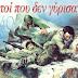 1940 - Ντοκιμαντέρ για Κατοχή, Ύψωμα 731, Μαρτυρικά χωριά (video)