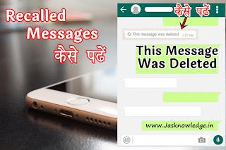 Whatsapp पर Recalled/deleted मैसेज कैसे पढ़ें