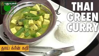 Thai Green Curry Recipe | Puthuyugam Recipes
