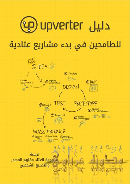 كتاب دليل Upverter للطامحين في بدء مشاريع عتادية