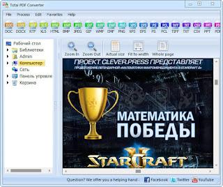 Coolutils Total PDF Converter 6.1.121 Multilingual Full Serial
