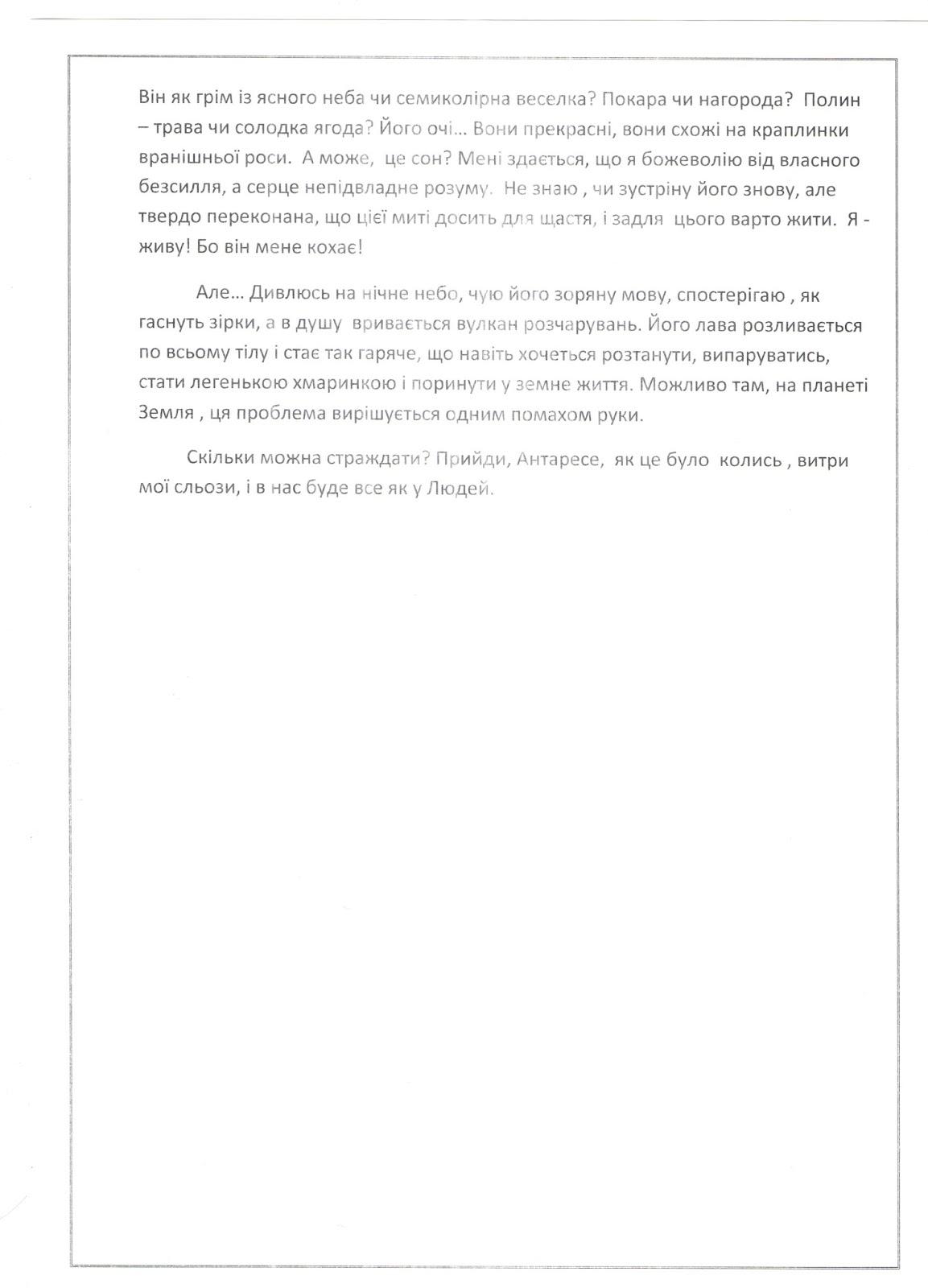 9003ca3139bcd9 Блог учителя біології Гудько Любові Василівни: лютого 2017