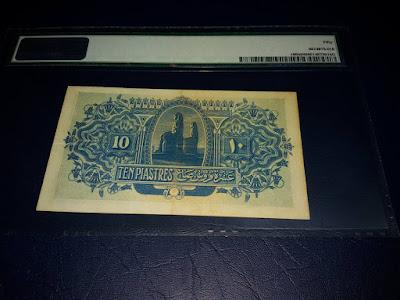 اسعار العملات المصرية القديمة الورقية