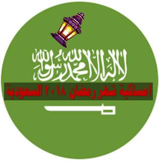 امساكية رمضان 2018 السعودية امساكية شهر رمضان السعودية