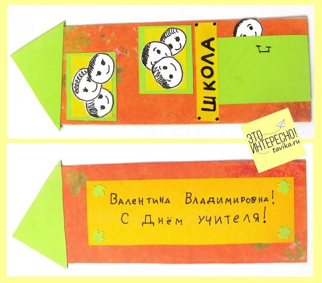 Закладка  - подарок на День учителя