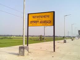 Arambagh TV