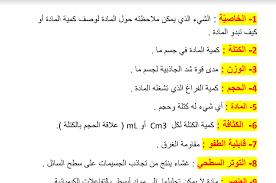 دليل المعلم فيزياء الوحدة 5-6-7 صف عاشر الفصل الثاني 1442