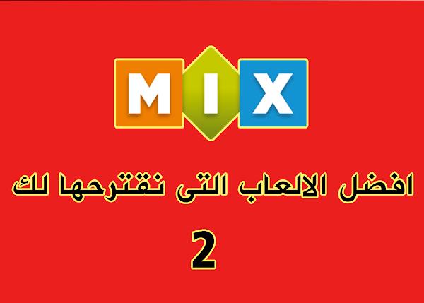 4 العاب ممتعه  نقترحها لك