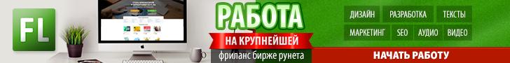 https://www.fl.ru/projects/?ref=88540