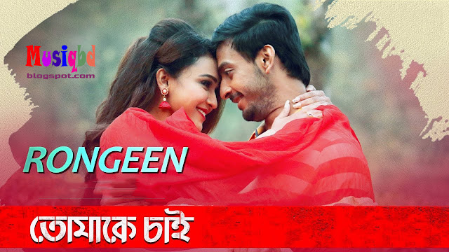Rongeen By Arijit Dev-Tomake Chai (2017) Kolkata Bengali Movie Mp3 Songs Download