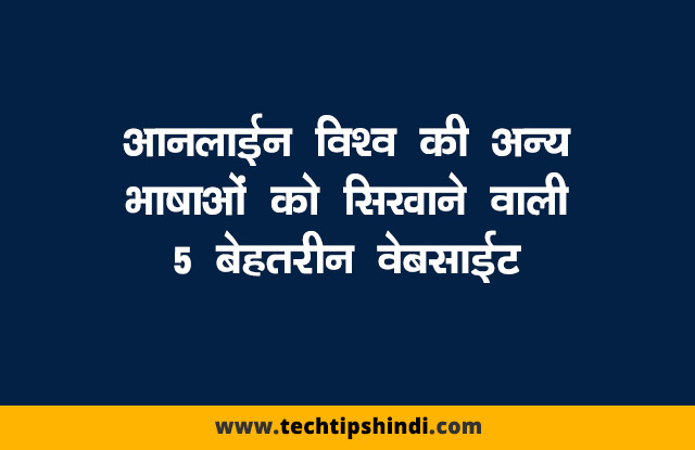 5 Free Online Language Tutorial Website - Learning tips in Hindi