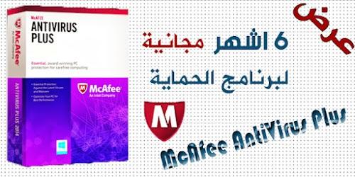 احصل على 6 اشهر مجانية لبرنامج الحماية McAfee AntiVirus Plus