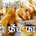 घर पर बनायें टेस्टी फ्रेंच फ्राइज (French Fries) - Aloo Finger Chips Recipe in Hindi
