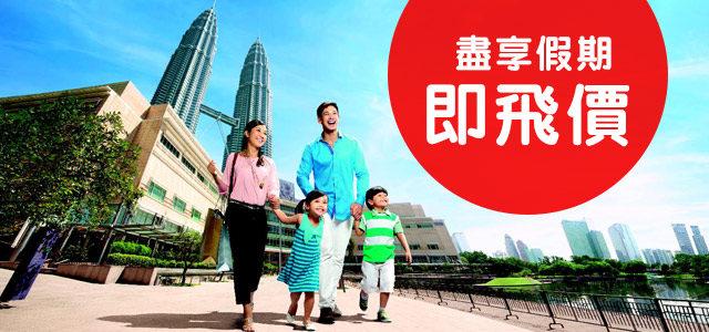 AirAsiaGo 緊接優惠,5日4夜套票香港/澳門 出發至 曼谷/布吉/清邁,每人HK$885起,6月前出發。