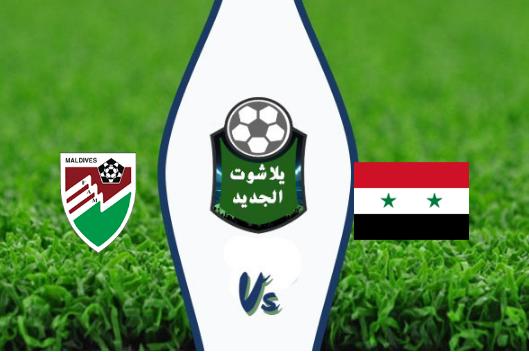 منتخب سوريا يتفوق علي جزر المالديف بثنائية مقابل هدف بتاريخ 10-10-2019 تصفيات آسيا المؤهلة لكأس العالم 2022