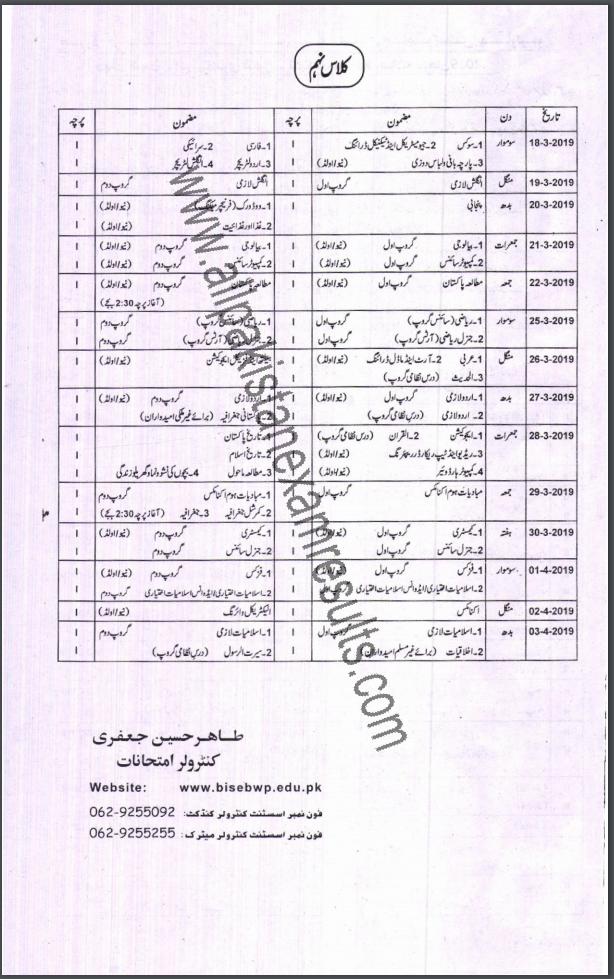 BISE Bahawalpur 9th Class Date Sheet 2019