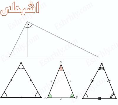 بحث عن زوايا المثلثات