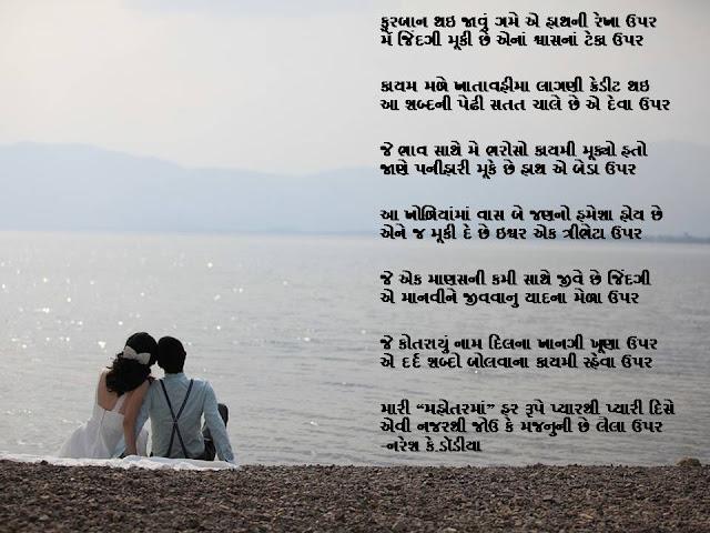 कुरबान थइ जावुं गमे ए हाथनी रेखा उपर Gujarati Gazal By Naresh K. Dodia