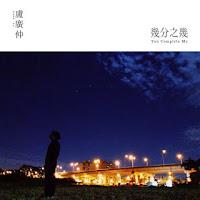 Crowd Lu Guang Zhong 盧廣仲 Ji Fen Zhi Ji You 幾分之幾  Complete Me Mandarin Hanyu Romaji Lyrics