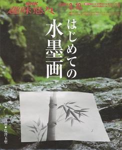 NHK趣味悠々 はじめての水墨画 [Hajimete no Suibokuga]