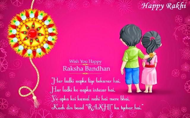 Raksha-Bhandhan-sms