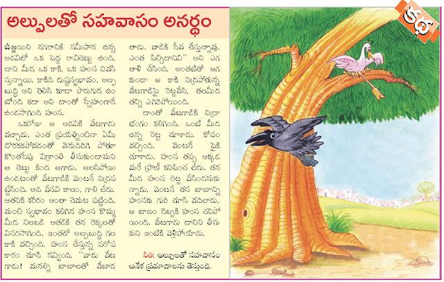 Friendship Songs In Telugu