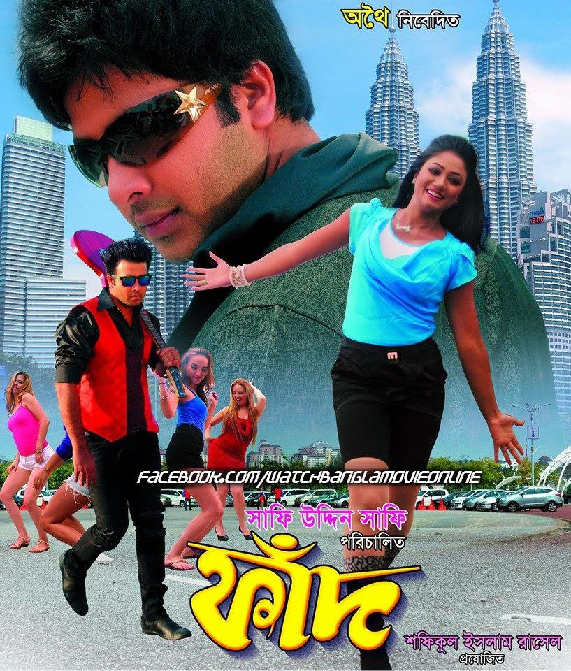 Hd wallpaper download fadh bangladeshi bangla movie online 2014 by shakib khan achol akhe - Bangladesh wallpaper download ...