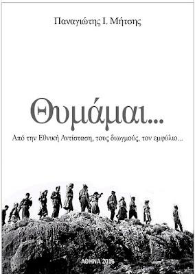 """Παναγιώτης Μητσης: """"Θυμάμαι..."""" Από την Εθνική Αντίσταση, τους διωγμούς, τον εμφύλιο..."""