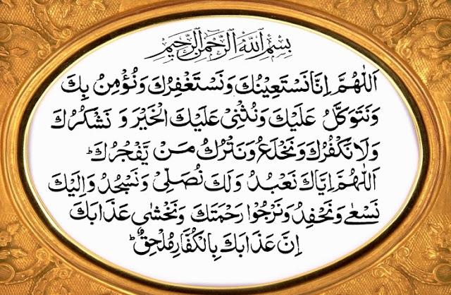 Dua Qunoot Download Hd Islamic Wallpapers