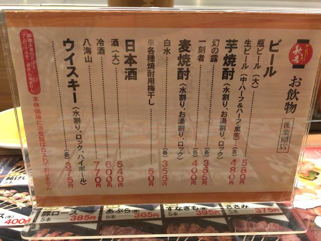 秋吉 飲み物メニュー 表