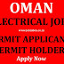 Oil & Gas Jobs in Oman - Electrical Permit Applicants & Holders