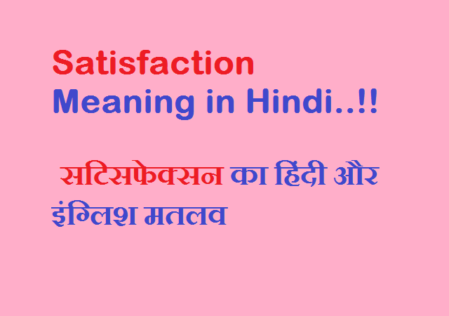 Satisfaction Meaning