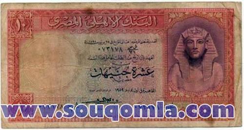 عندى عشره وخمسه جنيه مصرى لعام 1959 بكام