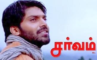 Sarvam | Sutta Suriyanae video song | Arya | Trisha | Sarvam video songs | Yuvan Shankar Raja songs